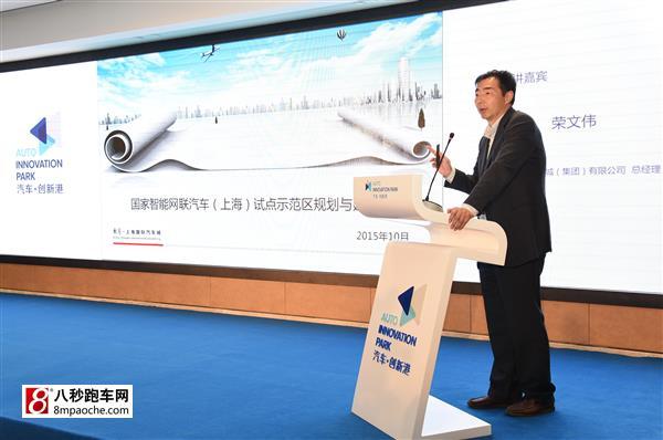 上海国际汽车城(集团)有限公司总经理荣文伟