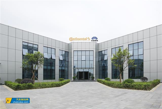 华域大陆汽车制动系统(重庆)正式投入运营